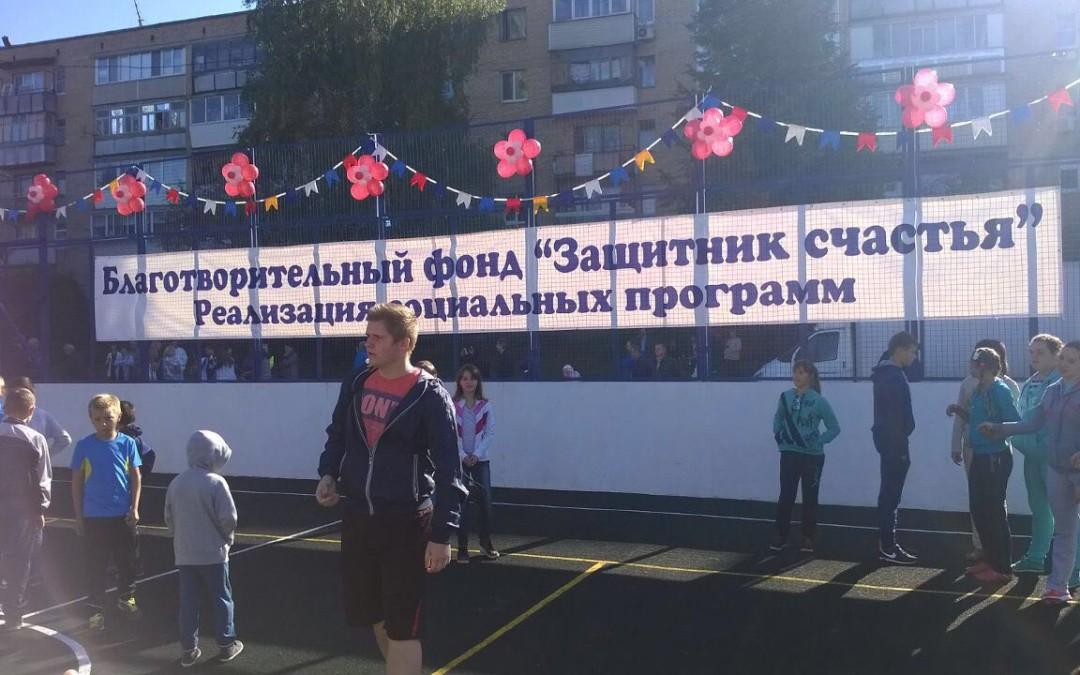Открытие многофункциональной спортивной площадки в Ступинском районе