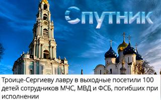 Троице-Сергиеву лавру в выходные посетили 100 детей сотрудников МЧС, МВД и ФСБ, погибших при исполнении — пишет «Спутник»