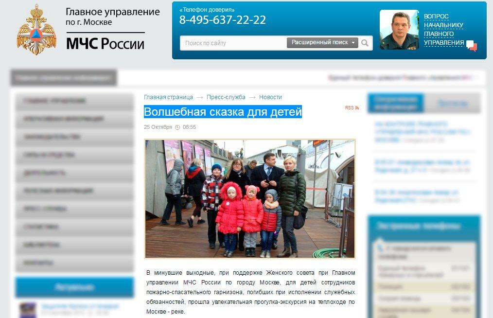 Волшебная сказка для детей — пишет «Главное управление МЧС России по г. Москве»