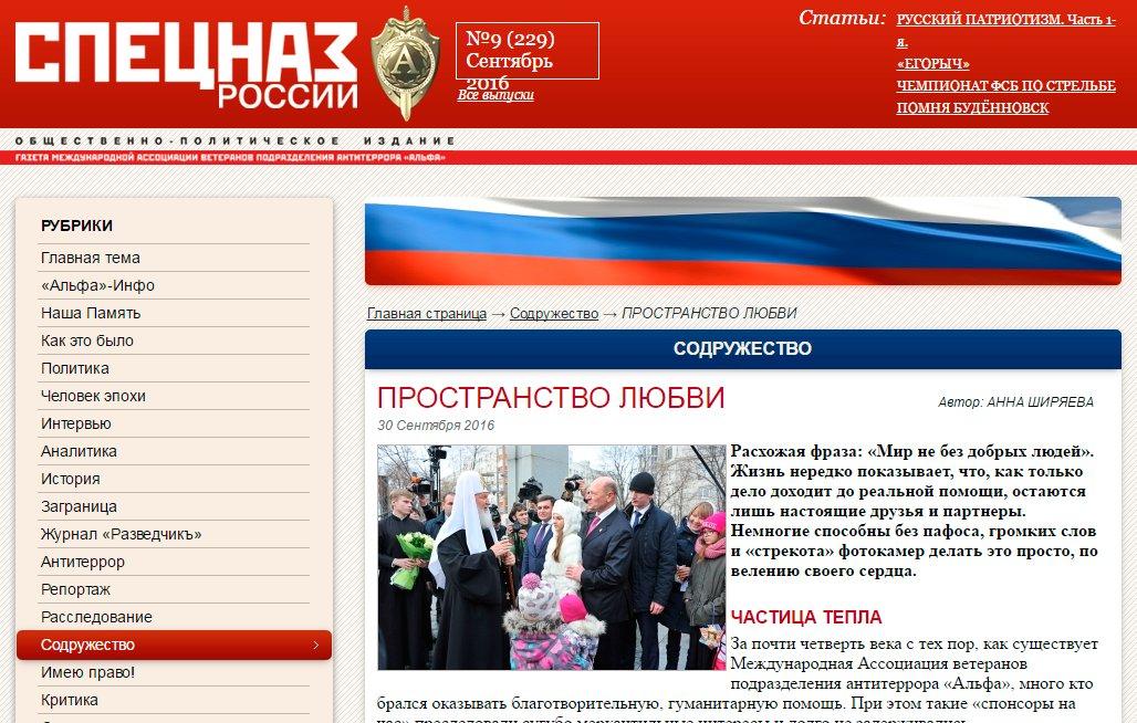 Пространство любви — пишет «Спецназ России»