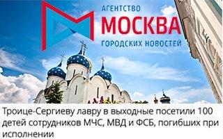 Троице-Сергиеву лавру в выходные посетили 100 детей сотрудников МЧС, МВД и ФСБ, погибших при исполнении — пишет «Агентство городских новостей Москва»