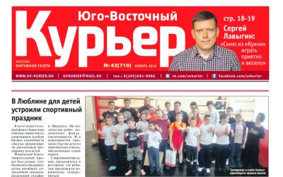 В Люблине для детей устроили спортивный праздник — пишет «Юго-Восточный курьер»