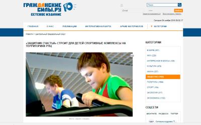 «Защитник счастья» строит для детей спортивные комплексы на территориях РПЦ — пишут «Гражданские силы»