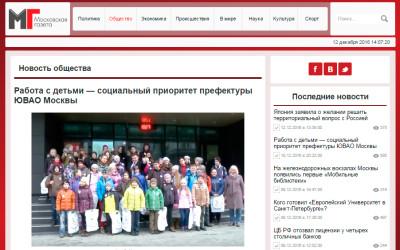 Работа с детьми — социальный приоритет префектуры ЮВАО Москвы