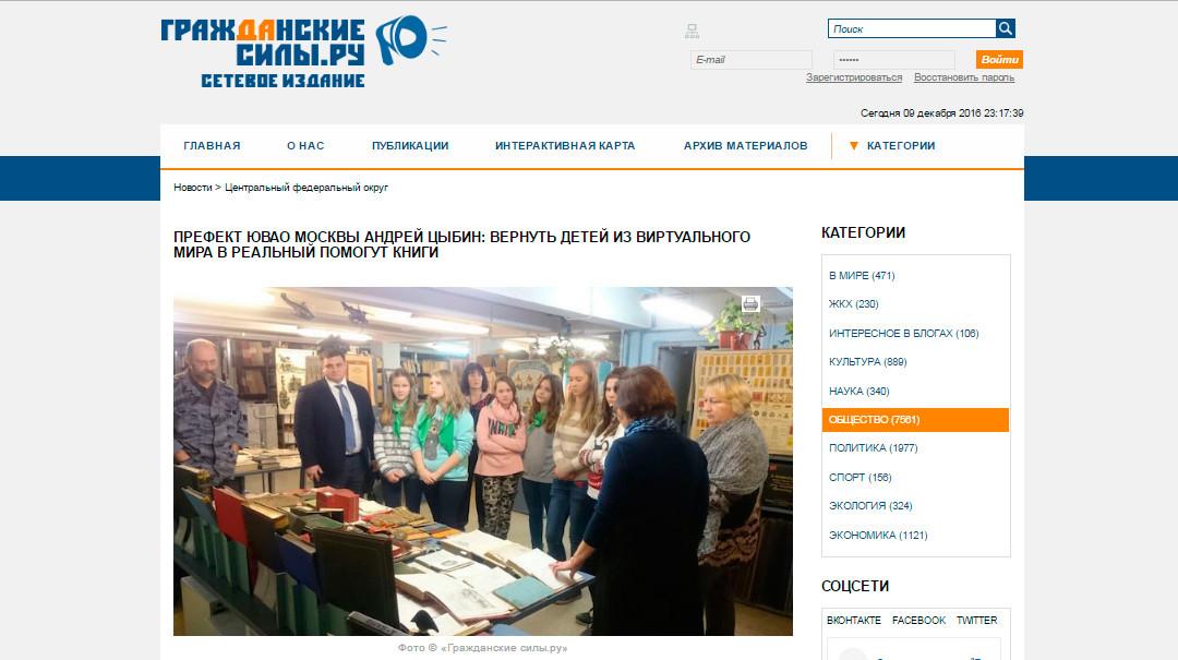 Вернуть детей из виртуального мира в реальный помогут книги — пишет «Сетевое издание Гражданские Силы.ру»