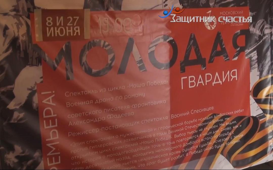«Молодая гвардия» на сцене Молодежного театра В. Спесивцева