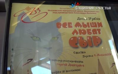 Самые маленькие подопечные фонда на спектакле  «Все мыши любят сыр»