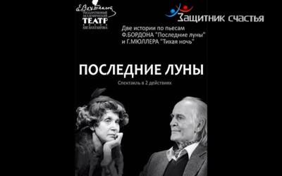 «Воскресный папа» в Государственном Академическом театре им. Вахтангова