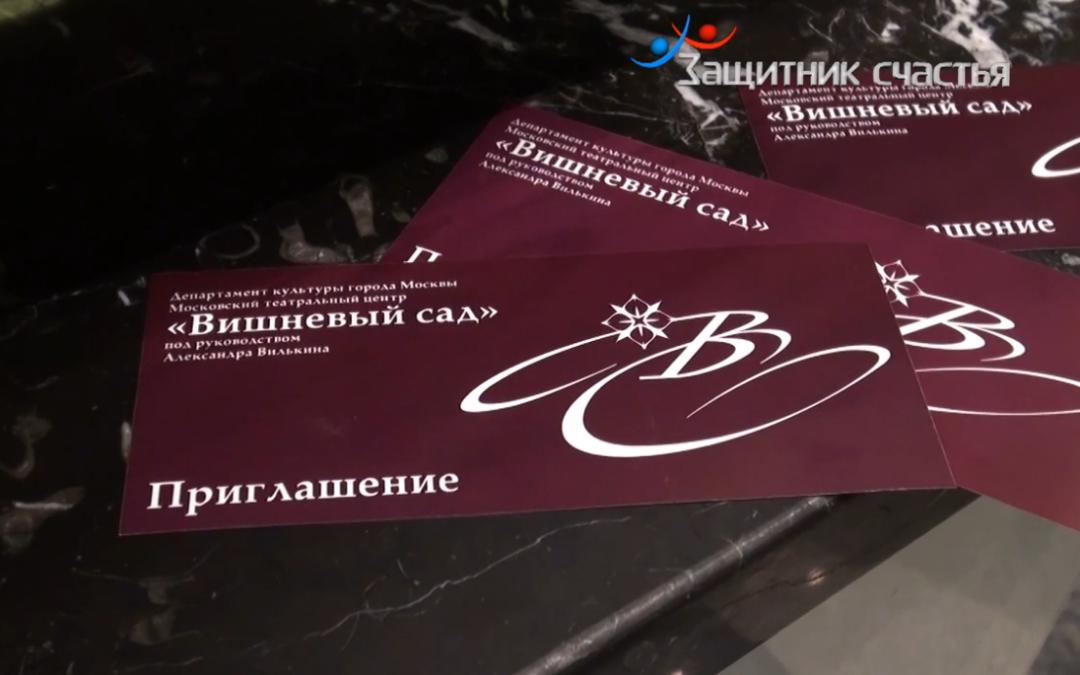 Защитник счастья — на спектакле «Русское варенье» в театре «Вишневый сад»