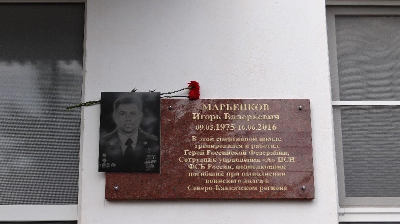 Посещение школы им. Игоря Марьенкова