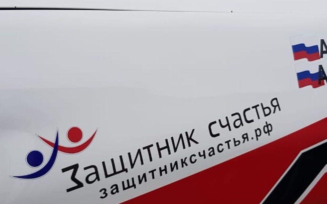 После двух этапов Кубка России экипаж благотворительного фонда «Защитник Счастья» вышел на второе место!